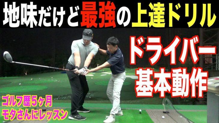 1番大事なドライバー練習はこれです!ゴルフ歴5ヶ月のモタさんにドライバーレッスン【前編】|プロゴルファー 菅原大地
