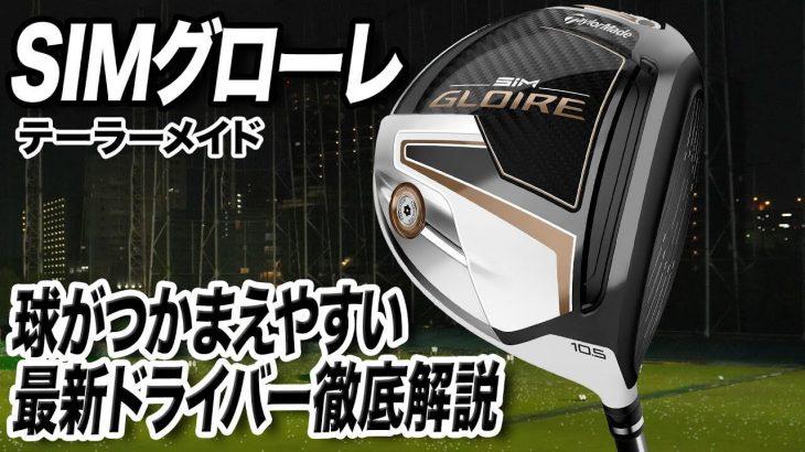 テーラーメイド SIM GLOIRE ドライバー 試打インプレッション 評価・クチコミ|ゴルフライター 鶴原弘高