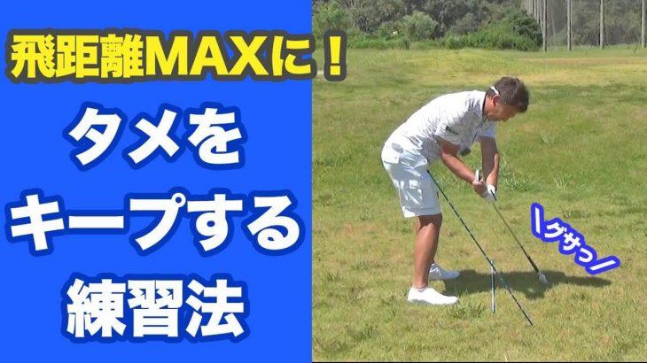 あなたの飛距離MAXですか?タメをキープする練習法|長岡プロのゴルフレッスン
