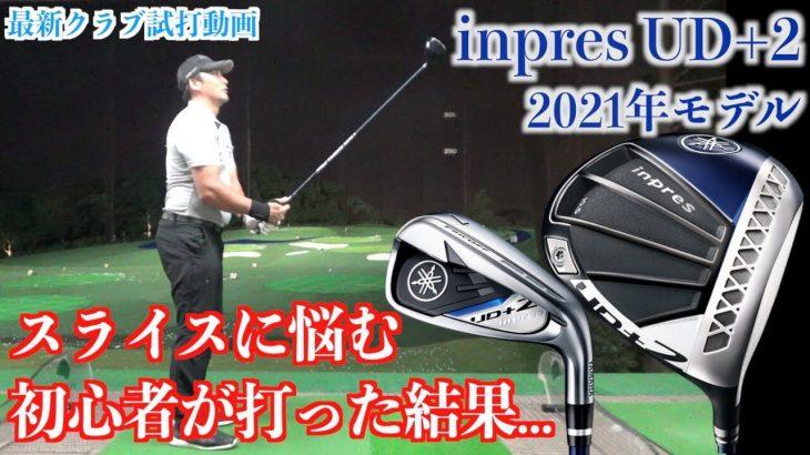 ヤマハ inpres UD+2 ドライバー/inpres UD+2 アイアン(2021年モデル) 試打インプレッション|プロゴルファー 菅原大地