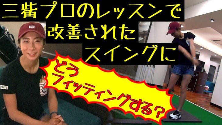 三觜プロのレッスンを受けてスイングが変わった篠崎愛ちゃんがフィッティング!