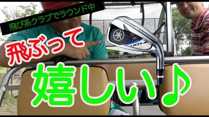 ドライバー、アイアン、パター、全ショットでヤマハ「inpres UD+2(2021年モデル)」を使ってHIROに勝負!【YAMAHAからの挑戦状⑤】