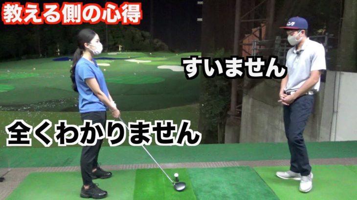 ゴルフ用語は全く分かりません!初めてクラブを握った女子からダメ出し|ゴルフ未経験者に教える時の注意点|プロゴルファー 菅原大地