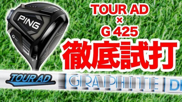 PING G425(MAX、LST、SFT)ドライバー 試打インプレッション②|かっ飛びゴルフ塾 浦大輔