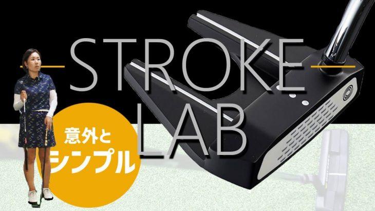 オデッセイ STROKE LAB(ストロークラボ) BLACK シリーズ パター(2020年モデル)試打インプレッション|HS40未満の技巧派プロ 西川みさと