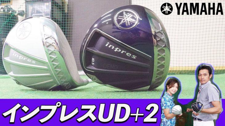 ヤマハ inpres UD+2 ドライバー(2021年モデル) 試打インプレッション|クラブフィッター たけちゃん feat. ゆみちゃん