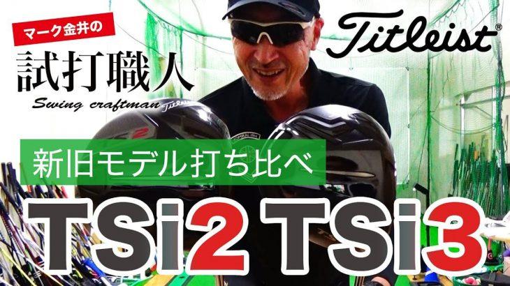 タイトリスト TSi2 ドライバー vs TSi3 ドライバー 比較 試打インプレッション|マーク金井の試打職人