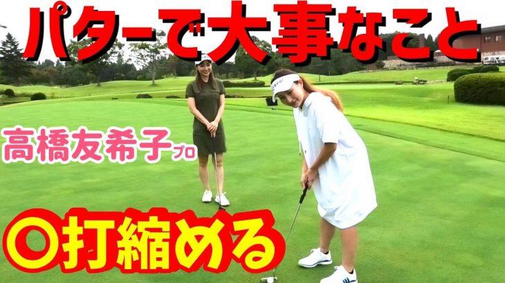 パターの距離感、難しいショートパットの打ち方|プロゴルファー 高橋友希子