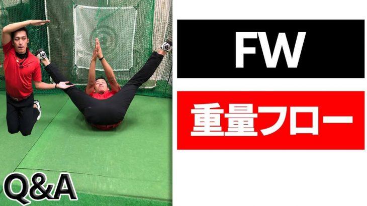 フェアウェイウッドが苦手な原因は「重量フロー」にあり?|クラブフィッター たけちゃん feat. ゆみちゃん