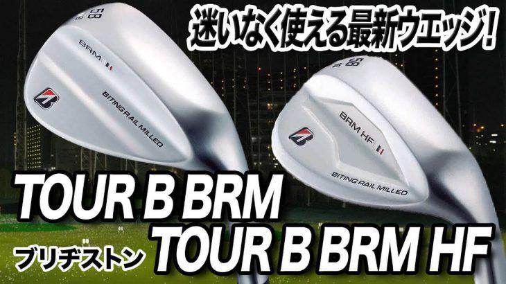 ブリヂストン TOUR B BRM ウェッジ vs TOUR B BRM HF ウェッジ 比較 試打インプレッション|クラブフィッター 小倉勇人