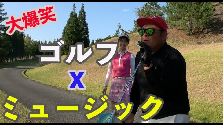 ゴルフ×ミュージック|大爆笑!アプローチを氷室さんでやってみた♪【JOYXゴルフ倶楽部⑩】