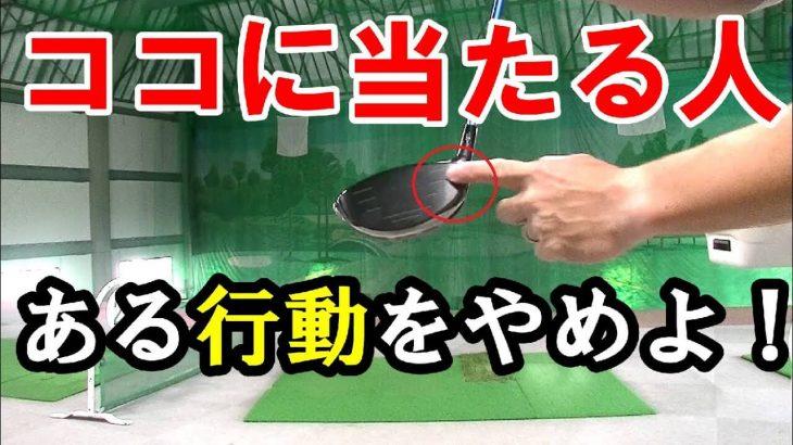 ドライバーがヒールに当たる人は「ある行動」を止めよ!|HARADAGOLF 原田修平プロ