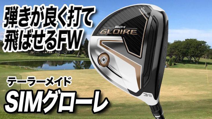 テーラーメイド SIM GLOIRE フェアウェイウッド 試打インプレッション|ゴルフライター 鶴原弘高