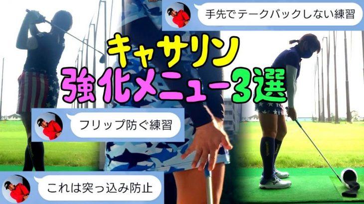 フリップ撃退法!からの、突っ込み防止法 キャサリン(幡野夏生ちゃん)のゴルフ練習自撮り①