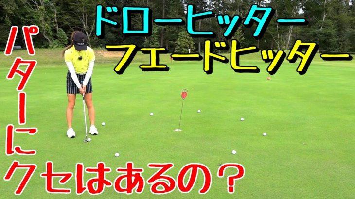ショートパットを8球連続で入れる練習 負けず嫌い・篠崎愛ちゃんのパッティング練習風景