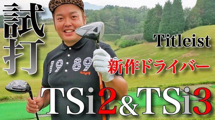 タイトリスト TSi2 ドライバー vs TSi3 ドライバー 比較 試打インプレッション|やすゴルTV