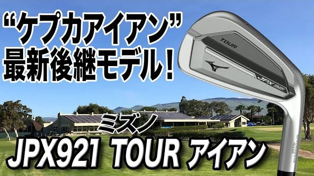 ミズノ JPX 921 TOUR アイアン 試打インプレッション 評価・クチコミ|ゴルフライター 鶴原弘高