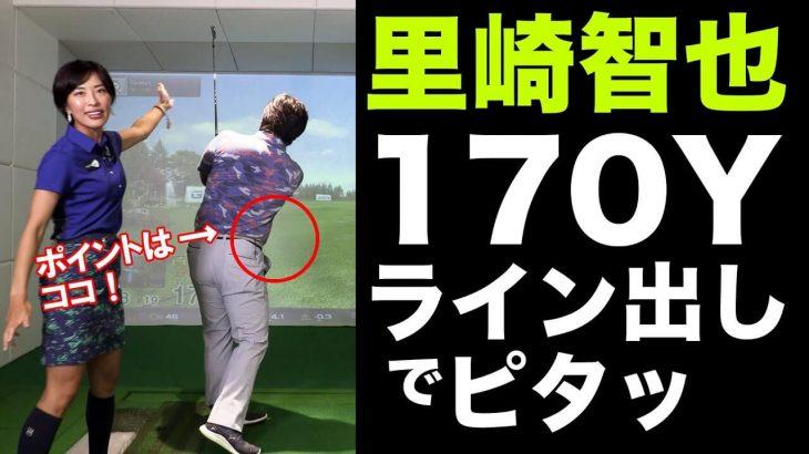 フィニッシュでクラブが縦になるイメージで!小澤美奈瀬が教えるアイアンのライン出しショット習得法