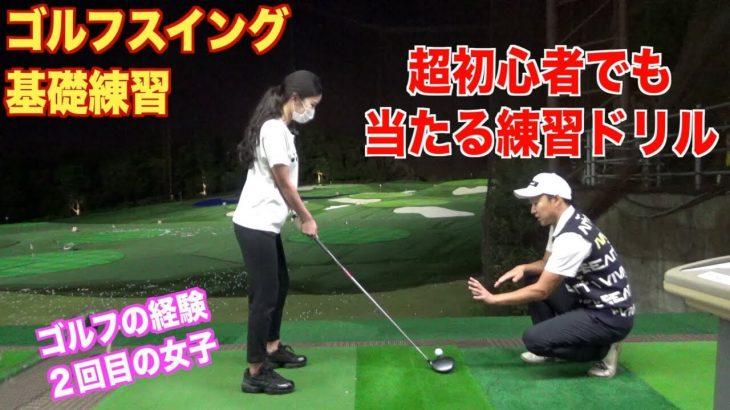 クラブを握りるのが2回目の超初心者ゴルフ女子「みぃさん」でもすぐ当たる練習ドリル|プロゴルファー 菅原大地