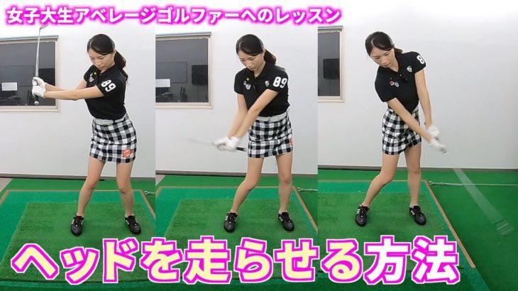 インパクトで力を抜く「ヘッドの走らせ方」|女子大生アベレージゴルファーへのレッスン風景|2重振り子のゴルフスイング 新井淳
