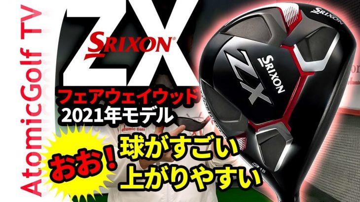 スリクソン ZX フェアウェイウッド 試打インプレッション|ゴルフステーション新宿 齋藤貴士