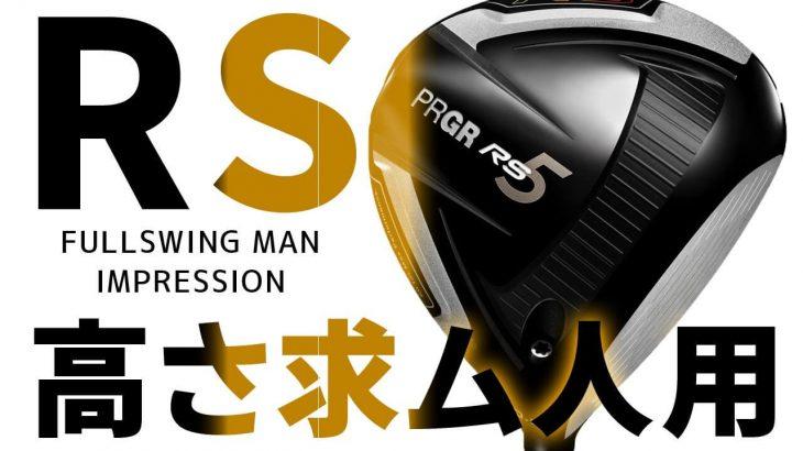 プロギア RS5 ドライバー(2020年モデル) 試打インプレッション 評価・クチコミ|フルスイング系YouTuber 万振りマン