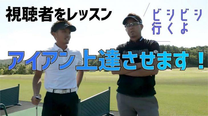 イケメンでお洒落なアマチュアゴルファー「コ・マキロイ」のアイアンを上達させます!|星野英正プロの視聴者レッスン