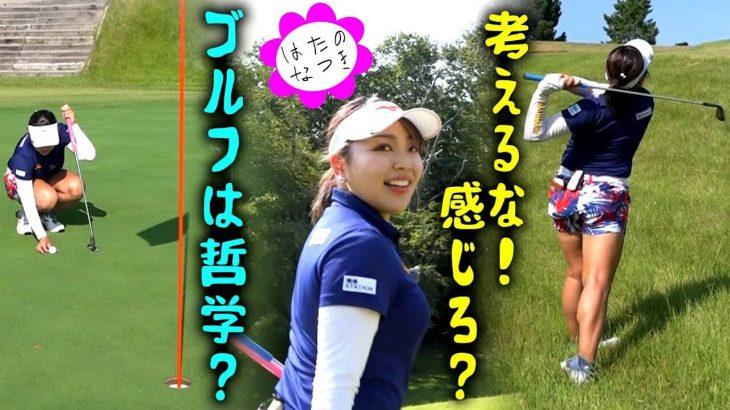 ゴルフは哲学だ!おセンチなキャサリンとサポーターズの楽しいゴルフ|幡野夏生ちゃんが自分で解説しながらラウンド