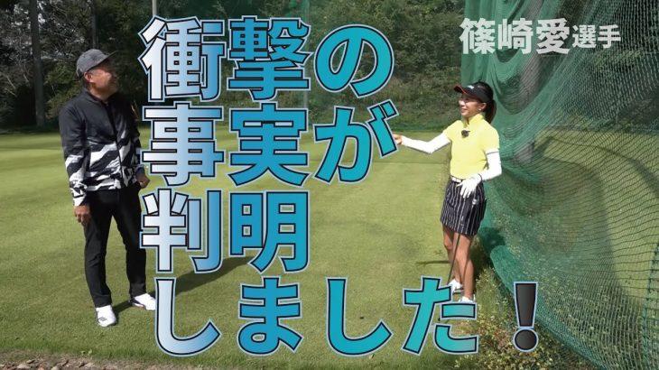 自分ではずっとドローヒッターだと思っていたのに、実はフェードヒッター向きのスイングだった 篠崎愛選手が三觜喜一プロに告げられた衝撃の事実
