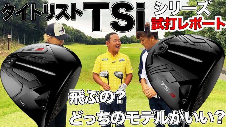 タイトリスト TSi2 ドライバー vs TSi3 ドライバー 比較 試打インプレッション|3up CLUB 鶴原弘高・関雅史・鹿又芳典