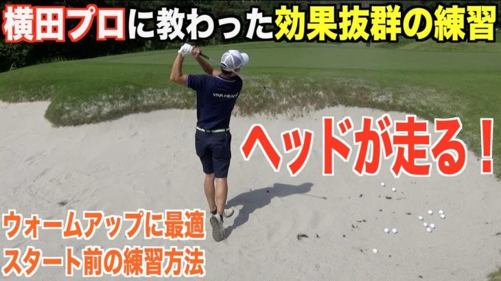 ウォームUPに最適!横田真一プロに教わってすごくタメになった「バンカーでフルショット」する練習 プロゴルファー 菅原大地