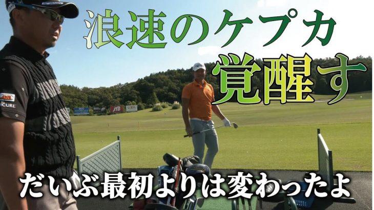 「浪速のケプカ」こと山浦太希プロのスイングが良くなってきた!激変した3つのポイントとは?|プロゴルファー 星野英正