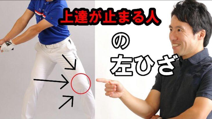 絶対に止めてほしい!左ひざの使い方|HARADAGOLF 原田修平プロ