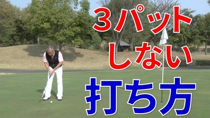 100切りの為の「3パットさせないパターの打ち方」と「朝の練習方法」|右手のゴルフ 片山晃