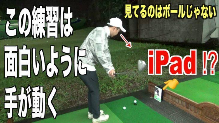 この練習は面白いように手が動く!ボールじゃなくてiPadを見ながら打つショートアプローチの練習方法|プロゴルファー 菅原大地