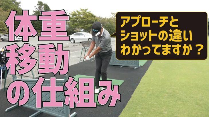 「アプローチの体重移動」と「ショット体重移動」はやり方が違う|プロゴルファー 星野英正