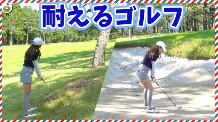 リンゴルフの「じゅんちゃん」が競技ゴルフに挑戦!【アマチュアゴルフワールドカップ③】