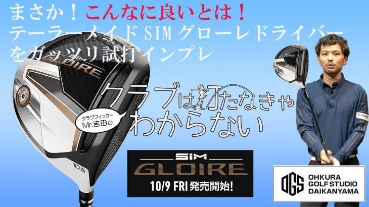 テーラーメイド SIM GLOIRE ドライバー 試打インプレッション|大蔵ゴルフスタジオ世田谷 Mr吉田