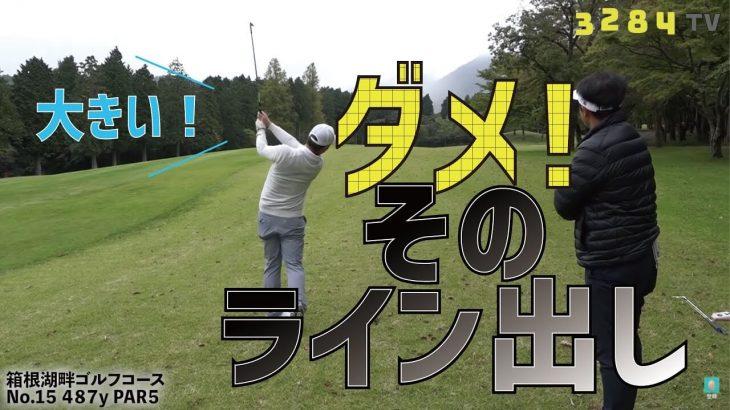 知ってると得する打ち方のセオリー|三觜喜一プロが織田崇裕、篠崎愛、瀬戸瑞希選手のラウンドレッスン