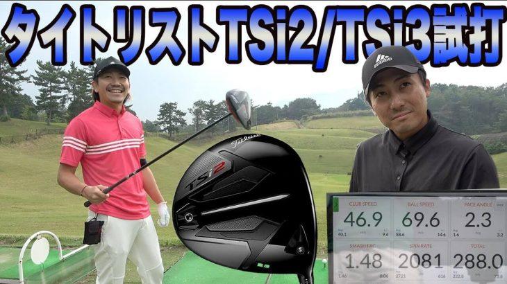 タイトリスト TSi2 ドライバー vs TSi3 ドライバー 比較 試打インプレッション|恵比寿ゴルフレンジャー