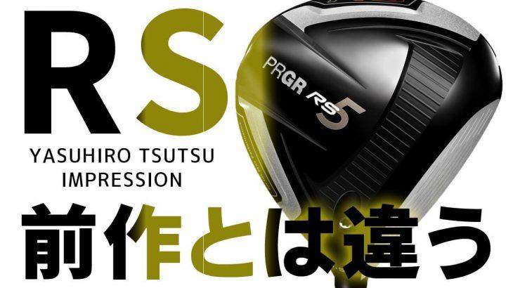 プロギア RS5 ドライバー(2020年モデル) 試打インプレッション 評価・クチコミ|変幻自在に球を操るクラブフィッター 筒康博