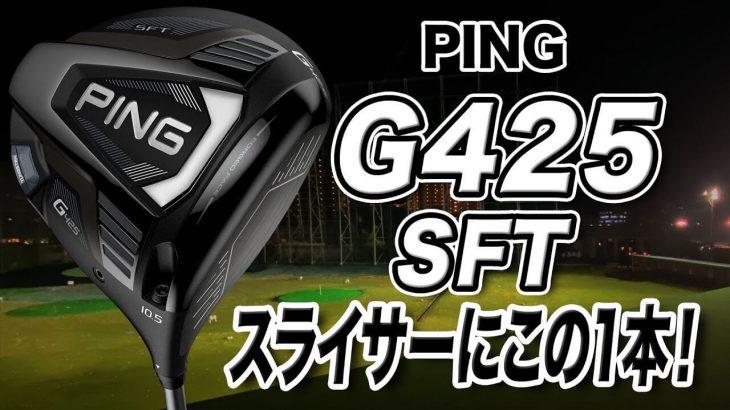 PING G425 SFT ドライバー 試打インプレッション 評価・クチコミ|ゴルフライター 鶴原弘高
