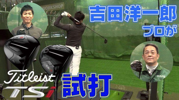 タイトリスト TSi2 ドライバー vs TSi3 ドライバー 比較 試打インプレッション|ゴルフスイング コンサルタント 吉田洋一郎