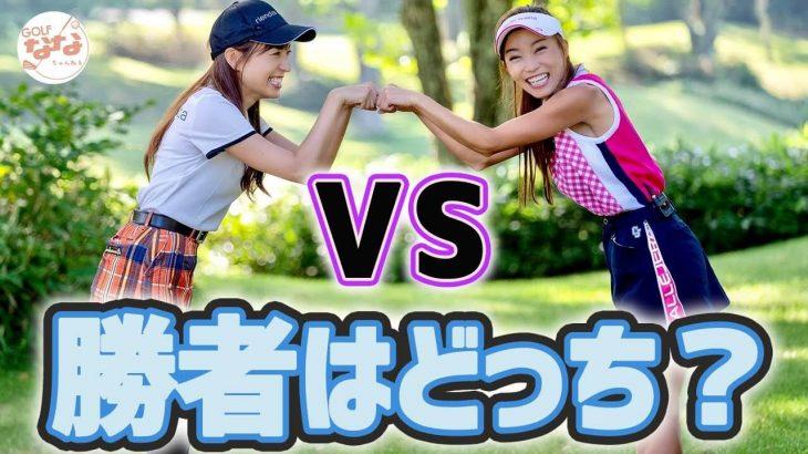 夏の軽井沢でラウンド!前半はインスタゴルフ女子「いづみん」の魅力に迫ります!後半はマッチプレーで対決!【プレジデントカントリー倶楽部 軽井沢⑥】