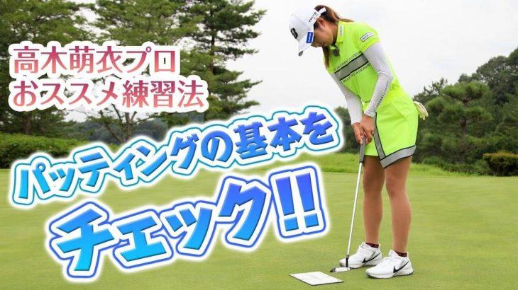 パターの基本|ストロークが良くなる正しいアドレスの確認法|プロゴルファー 高木萌衣
