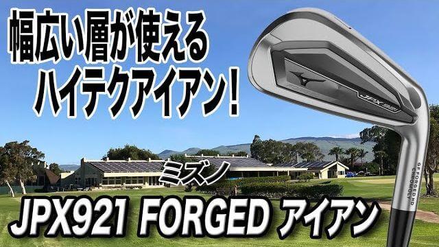 ミズノ JPX 921 Forged アイアン 試打インプレッション 評価・クチコミ|ゴルフライター 鶴原弘高