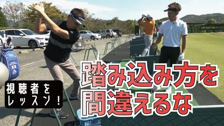 下半身を使える踏み込み方 vs 下半身を使えない踏み込み方|星野英正プロ×イケメンでお洒落なアマチュアゴルファー「コ・マキロイ」