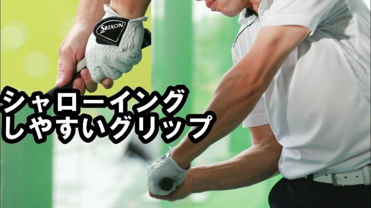 アウトサイドインの簡単な直し方|HARADAGOLF 原田修平プロ