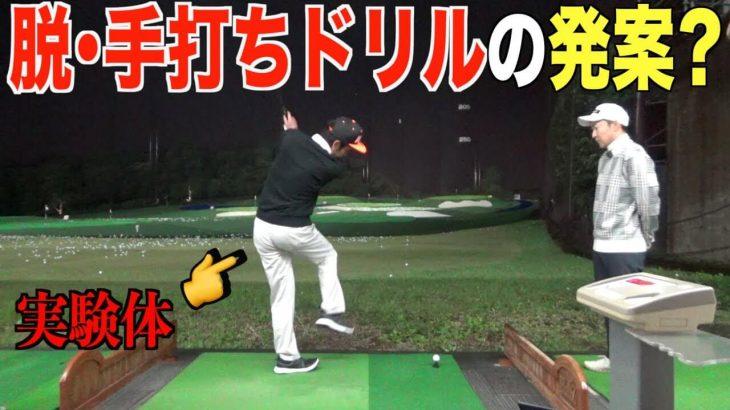 ゴルフスイングでは「足」を動かして欲しい!普段は手打ちの「たくみくん」に下半身主導の「脱手打ち練習ドリル」を試してもらう|プロゴルファー 菅原大地