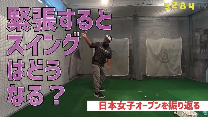 緊張するとスイングはどうなる?|日本女子オープンで予選落ちした幡野夏生ちゃんの課題と対応策